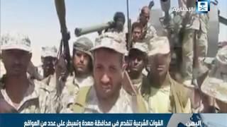القوات الشرعية تتقدم في محافظة صعدة وتسيطر على عدد من المواقع