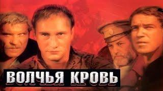 ВОЛЧЬЯ КРОВЬ боевик россия онлайн смотреть