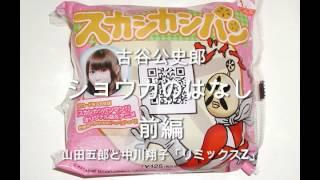 山田五郎と中川翔子『リミックスZ』 http://www.jfn.jp/remix 本日のゲ...