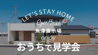 【モデルハウス紹介】魚津展示場 presented by odakehome
