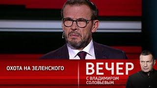 Нецивилизованная цивилизованная Украина. Вечер с Владимиром Соловьевым от 22.09.21