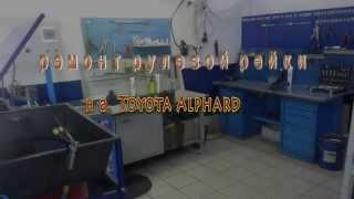 видео Запчасти для Toyota Alphard (Тойота альфард)