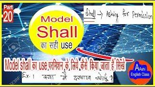मॉडल shall का use परमिशन के लिए कैसे किया जाता है देखे daily- aashi english class youtube