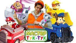видео: Щенячий патруль в ТукТук шоу. Лучшие видео для детей.
