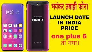 OPPO FIND X : FIRST LOOK  भयंकर तबाही फोन।.....KILLER PRICE & LAUNCH DATE IN INDIA