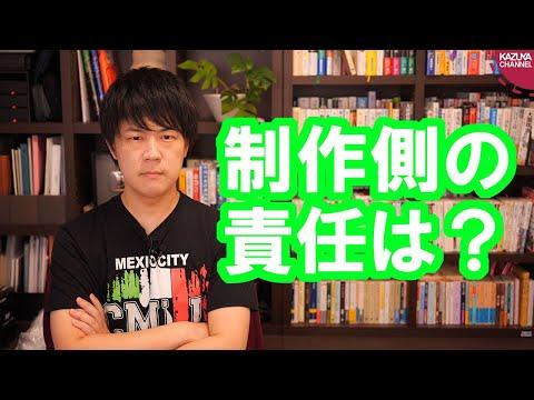 2020/05/26 木村花さんが亡くなった件、テラスハウスを制作するテレビ局に問題はなかったか?