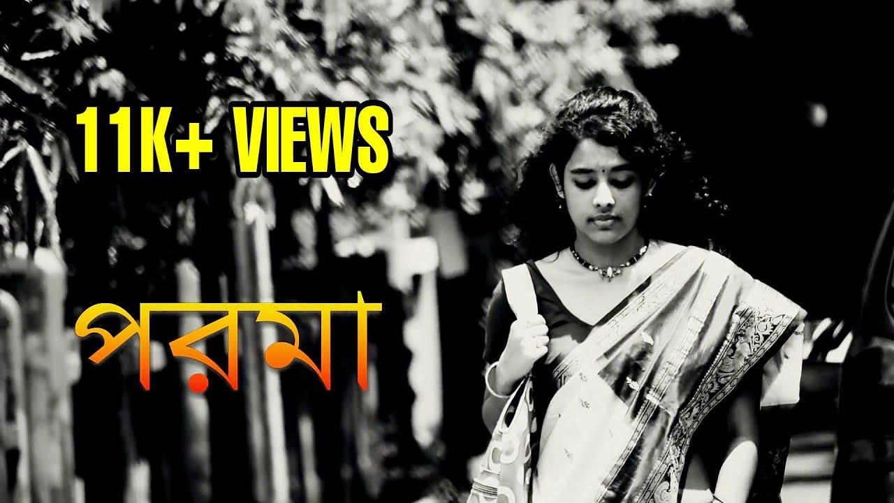 A Bengali Short Film  Poroma  - Youtube-1766