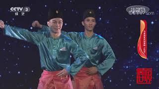 [舞蹈世界]马来西亚民间舞蹈《扎宾》 表演:广西艺术学院舞蹈学院  CCTV综艺