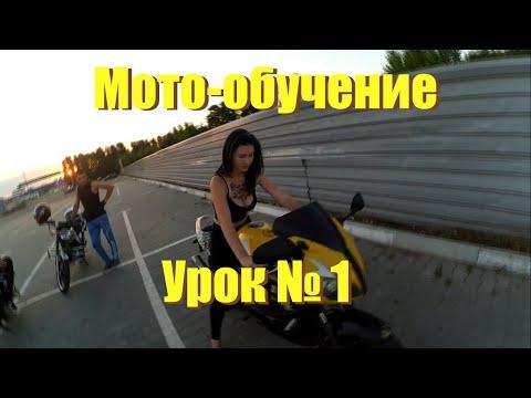 знакомства с мотоциклистами