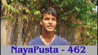 Menstruation | Menstruation and young boys | NayaPusta - 462