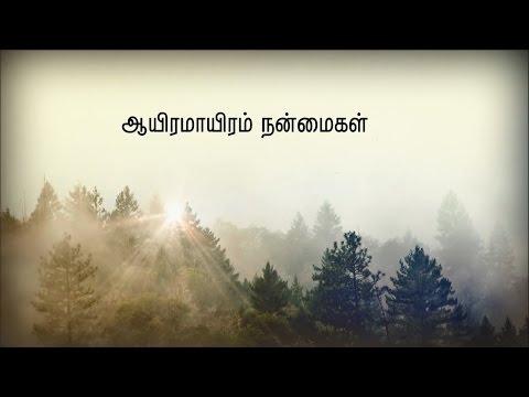 AAYIRAMAYIRAM NANMAIGAL | Johnsam Joyson | Tamil Christian Song