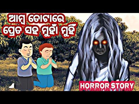ଆମ୍ବ ତୋଟାରେ ପ୍ରେତ ସହ ମୁଁହା ମୁଁହି | odia horror story | odia ghost story | children story |kids story