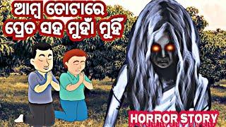 ଆମ୍ବ ତୋଟାରେ ପ୍ରେତ ସହ ମୁଁହା ମୁଁହି   odia horror story   odia ghost story   children story  kids story