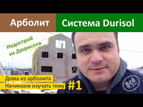 видео: Изучаем арболит. Дом из блоков Дюрисол durisol. Знакомство. Все по уму