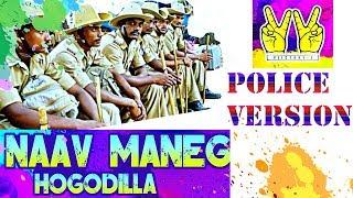 Naav Maneg Hogodilla Police Version | Kannada New Video Song 2019 | Subramani Shanubhoganahalli