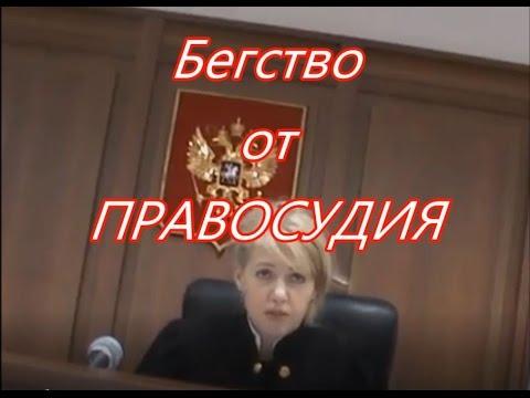 Путинская судья сбежала от правосудия. Запрет видеосъемки в суде, судебный беспредел в России модокп
