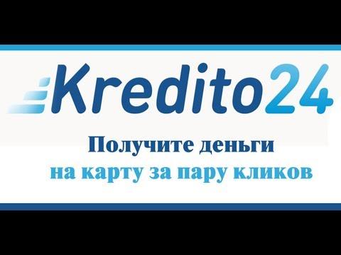 Займ в микрофинансовой компании Кредито 24
