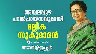 Mallika Sukumaran comes with Ambalapuzha Palpayasam | Salt N Pepper EP 132 | Kaumudy TV
