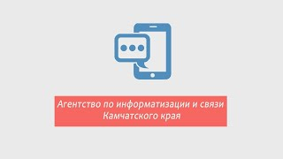 Агентство по информатизации и связи Камчатского края