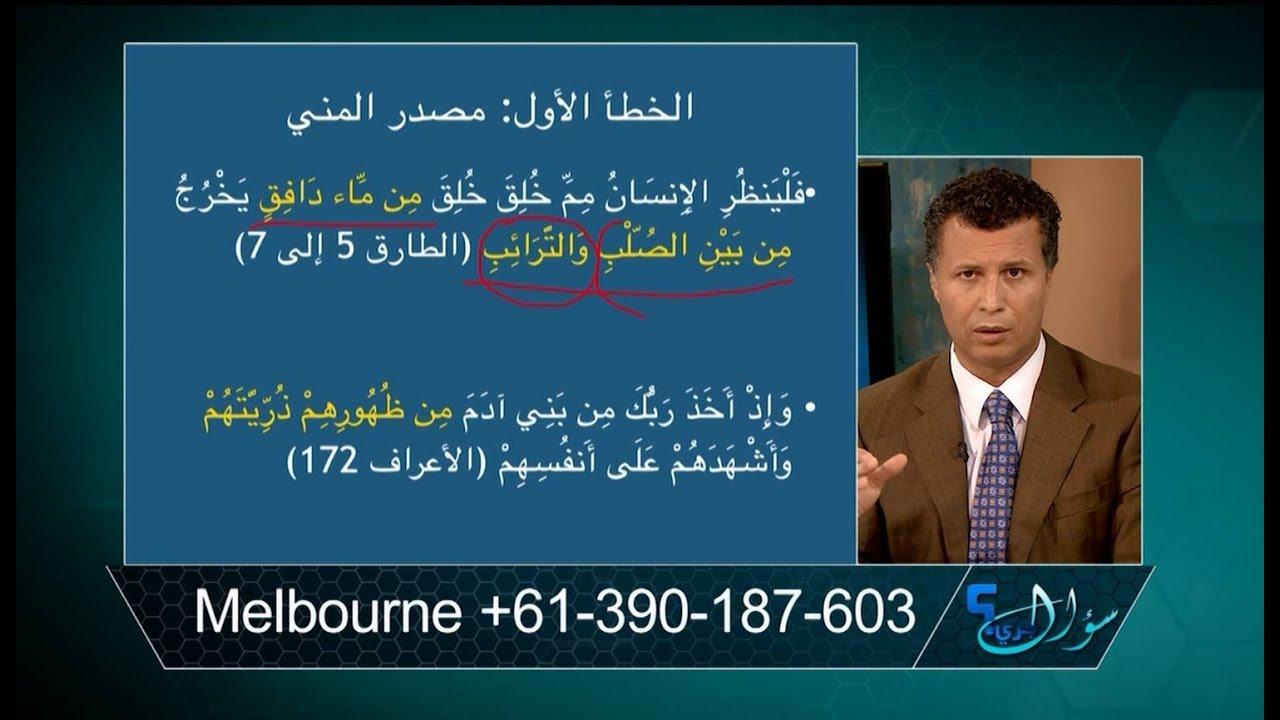 سؤال جريء 508 أخطاء القرآن والسنة في علم الأجنة Youtube