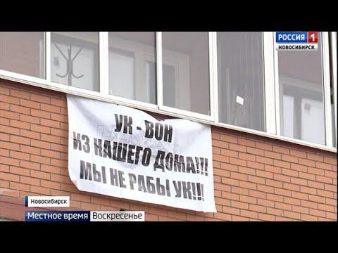 Жильцов новосибирского дома избил монтировкой представитель управляющей компании: подробности