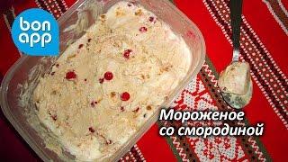 Мороженое чизкейк со смородиной и спекулос (без мороженицы)