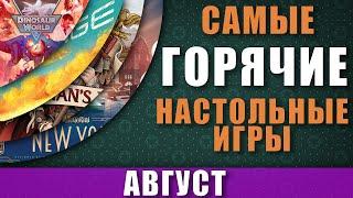 Самые Горячие Настольные игры Август / Топ настольных игр  Август 2020