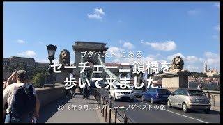 【ブダペスト旅行記録】セーチェーニ鎖橋