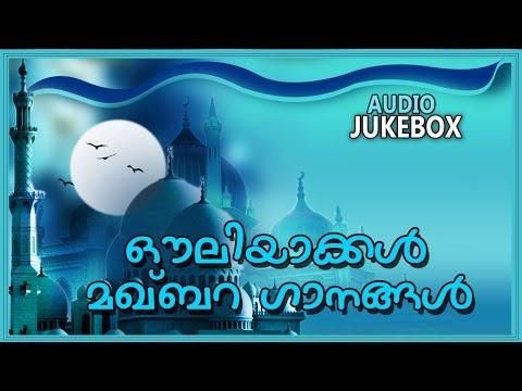 New Malayalam Mappila Album   Ouliyakkal Makhbara Ganangal   Audio Jukebox