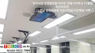 20161102 모터내장 천정TV거치대.천정고정형 전동…