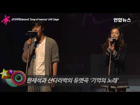 2NE1 Sandara Park - Song of memory LIVE Stage (One Step OST)