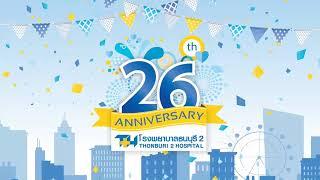 ผลงาน VDO Company Profile (26 ปี โรงพยาบาลธนบุรี2)