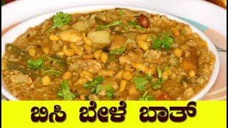 bisi bele bath recipe in kannada| how to make bisi bele bath| south indian breakfast recipe