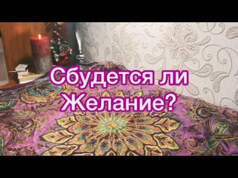Гадание таро желание онлайнi гадание любовь на таро онлайн