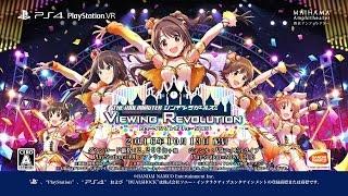 PS VR「アイドルマスター シンデレラガールズ ビューイングレボリューション」紹介PV