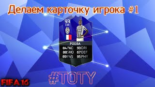 Как сделать карточку Fifa 16 Ultimate Team|TOTY(часть 1)(Как сделать карточку Fifa 16 Ultimate Team|TOTY(часть 1) How to make a card Fifa 16 Ultimate Team | TOTY (Part 1), 2016-01-31T07:34:03.000Z)