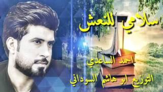 احمد الساعدي سلامي للنعش لذكرى إحياء استشهاد السيد الشهيد محمد الصدر قدس سره