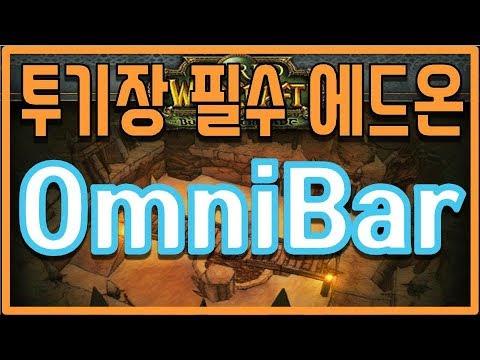 와우 투기장 에드온] OmniBar 옴니바 [WoW, Arena, 격전의