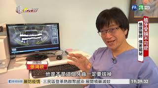 【植牙受損不可逆】為了一口好牙植牙患者花大錢險沒命台灣的牙醫診所愈...