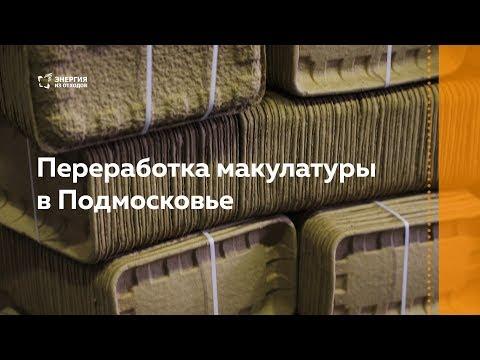 Как перерабатывают вторсырье на заводе в Солнечногорске