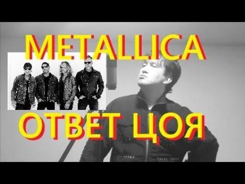 Цой Ответил Metallica Если Бы Он Спел Их Песню