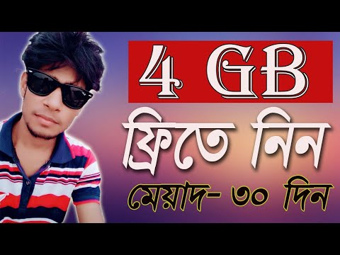 4 GB Data Get Full Free in Airtel | Bangladeshi Sim Offer