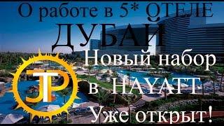 Работа хостес в Дубае. Интервью хостес в Grand Hyatt Hotel 5* Video