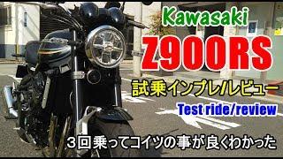 【速報~新型 Kawasaki Z900RS 試乗インプレッション/レビュー】Yamaha XSR900/MT09/kawasaki ゼファー/GPZ900R Ninja系との違いは?