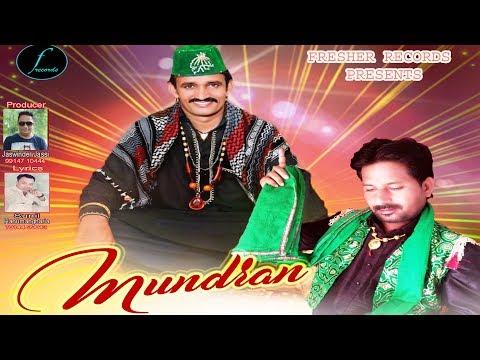 Superhit Punjabi Song - Mundran - Gurnam Gill - Baba Banwari Lal - New Punjabi Song 2017 - HD Video