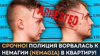 СРОЧНО! Обыски полиции у Nemagia! Полиция ворвалась К НЕМАГИИ в квартиру!