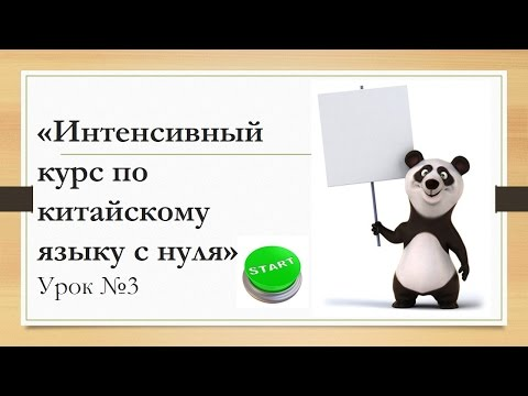 Китайский язык для начинающих. Изучение китайского языка с