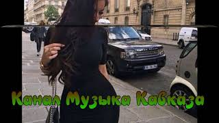 Музыка Кавказа ➠Вернись➠New Рустам Абреков 2018