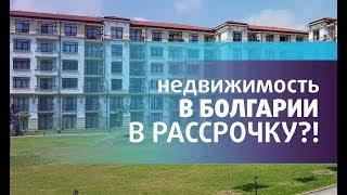 КУПИТЬ недвижимость в Болгарии в РАССРОЧКУ? Можно! Пример истории покупки.