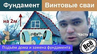 Подъём дома и замена фундамента на сваи свайно винтовой. Часть1. Все по уму(Сайт проекта